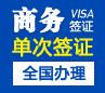 孟加拉商务签证(30天单次)[全国办理]